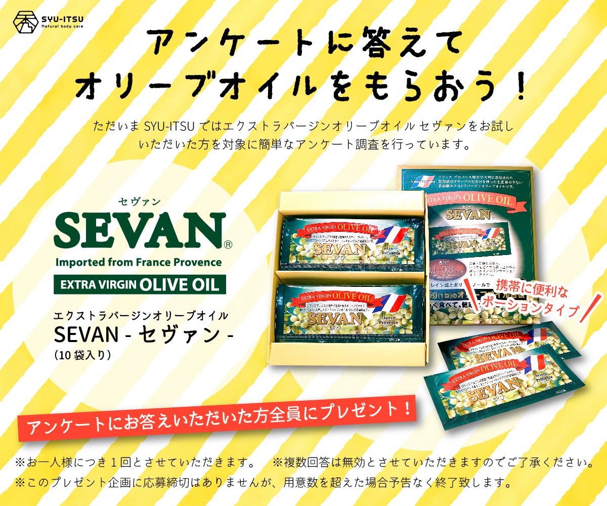 SEVANアンケートキャンペーン