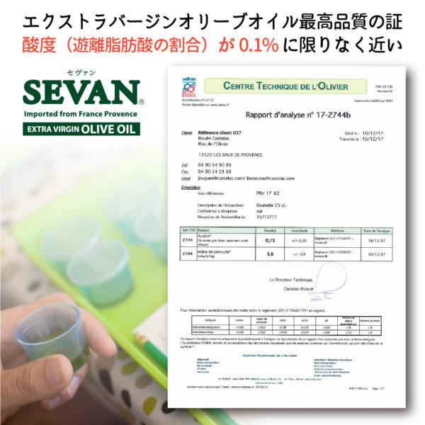 エクストラバージンオリーブオイル SEVAN-セヴァン-02