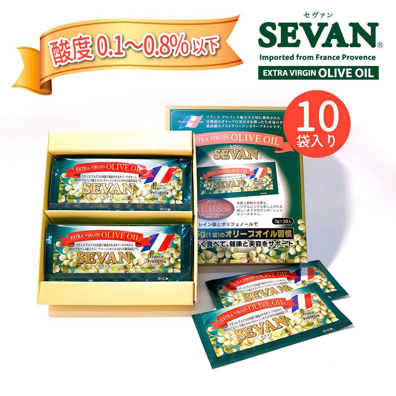 エクストラバージンオリーブオイル SEVAN-セヴァン-(5g×10袋)箱入